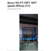 Батут HC-FT-10FT 10FT (диам.305см)