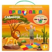 """ОРТО ПАЗЛ МИКС """"Саванна"""""""
