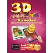 Книжки раскраски-сказки 3D (в ассортименте)