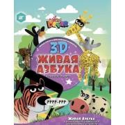 Книжка 3D Азбука